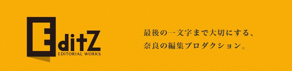 最後の一文字まで大切にする、奈良の編集プロダクション。